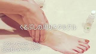 【動画】足のむくみセルフケア